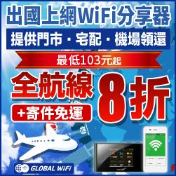 Global Wifi 全航線8折+寄件免運