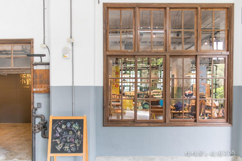 松菸小賣所 裡頭就藏著不少可愛又有趣的創意小物 還能在這兒悠閒的喝上杯咖啡