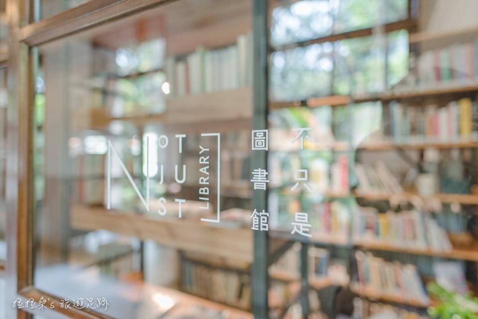 不只是圖書館 Not Just Library,裡頭有豐富的設計相關書籍,加上不定時的講座,很受各方設計者的歡迎