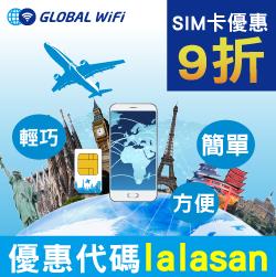 Globe wifi sim 優惠