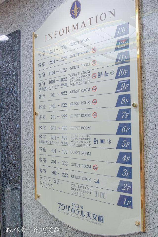 鹿兒島天文館廣場飯店樓層簡介,1F 有飯店前台、早餐餐廳,2~13F 都為客房,洗衣機則位在10F