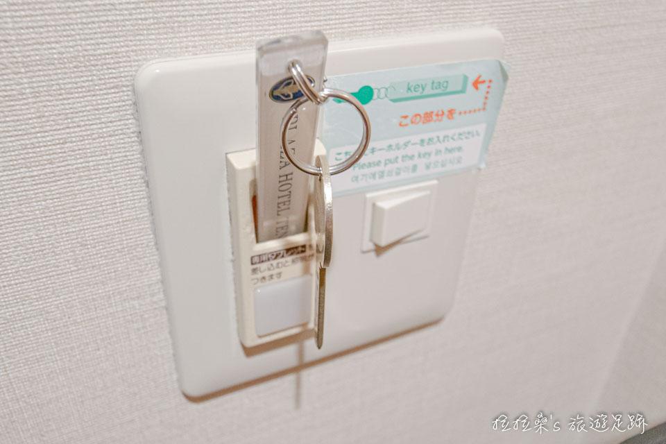 鹿兒島天文館廣場飯店的鑰匙仍是傳統的鑰匙形式,進房後,記得插在一旁的插口,房間才會供電
