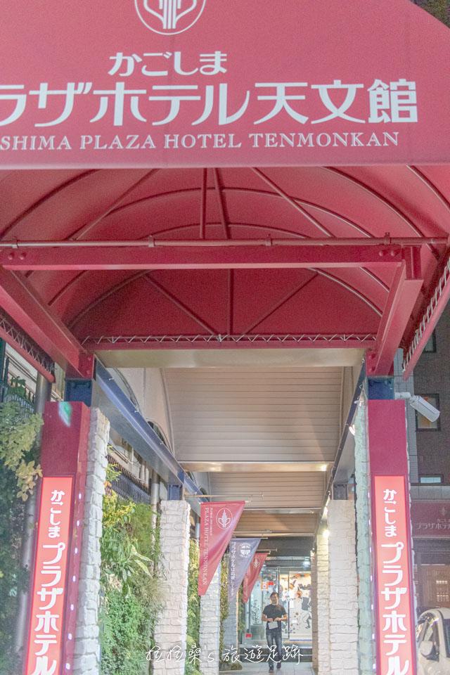 鹿兒島天文館廣場飯店的入口前,有一條短短的通道,並以紅色為底色,辨識度很高