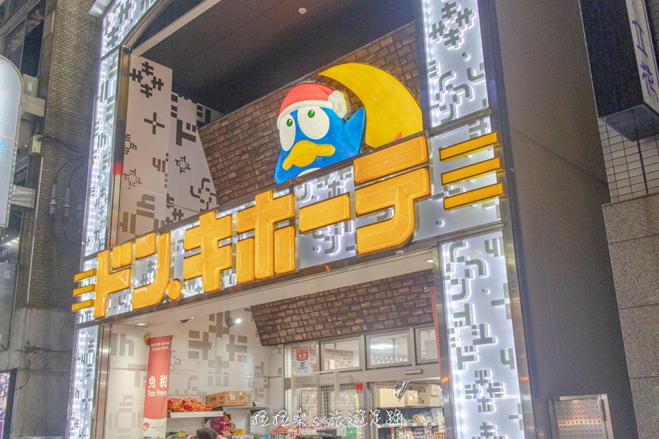 鹿兒島天文館廣場飯店附近也有大家到日本必買的人氣名店,驚安殿堂 堂吉軻德 ドン・キホーテ 鹿児島天文館店