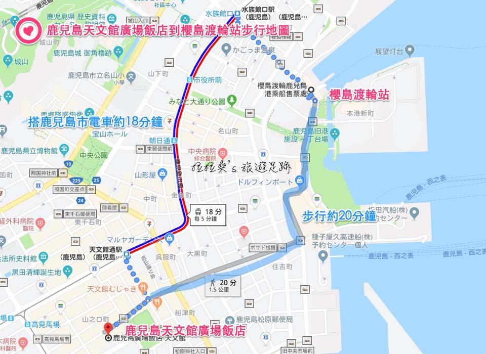 鹿兒島天文館廣場飯店到櫻島渡輪站的交通地圖,拉拉桑製作的導引地圖