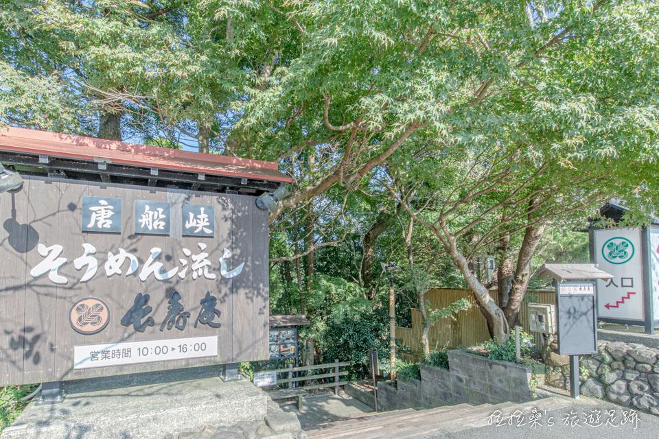 日本鹿兒島唐船峽流水麵老店,長壽庵