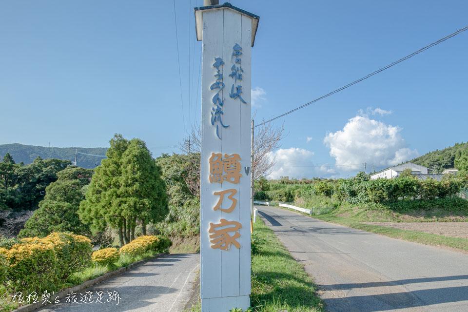 日本鹿兒島唐船峽流水麵鱒乃家,由於要再多走一段路,造訪的外國觀光客比較少