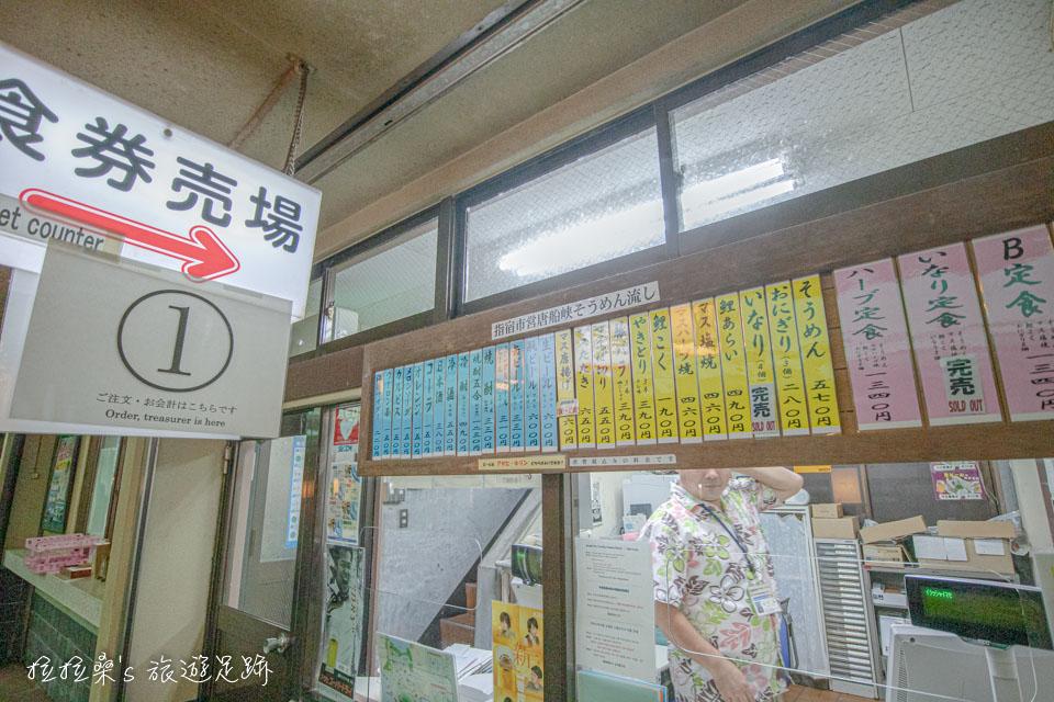 日本鹿兒島指宿市營唐船峽流水麵餐券購買櫃檯