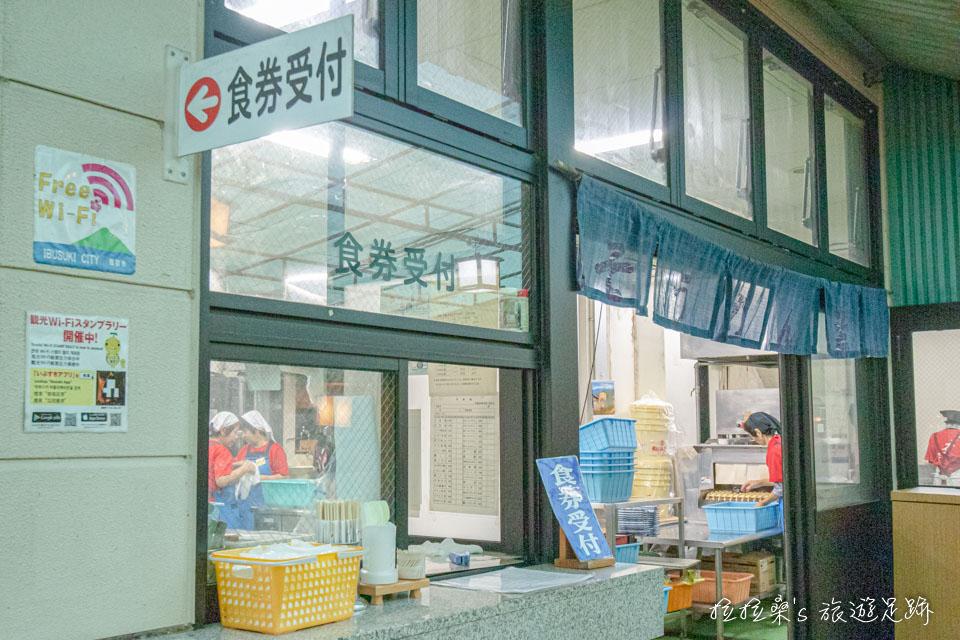 日本鹿兒島指宿市營唐船峽流水麵餐券受理櫃檯