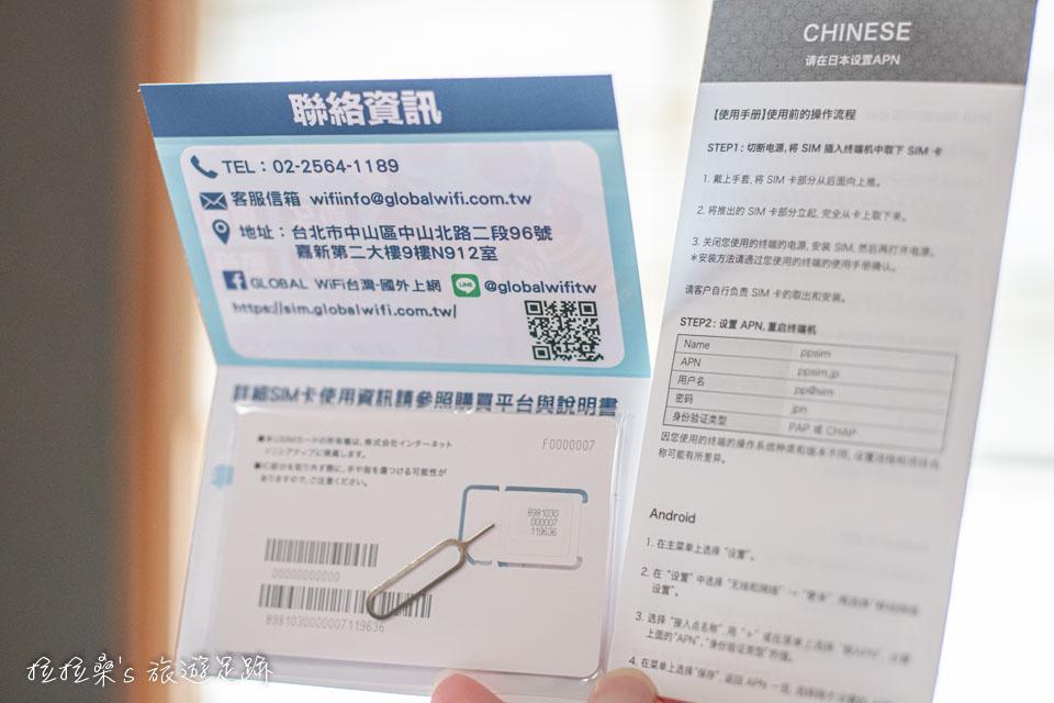 Global WiFi SIM 卡的內容物 包括了 SIM 卡、退卡針、使用說明書