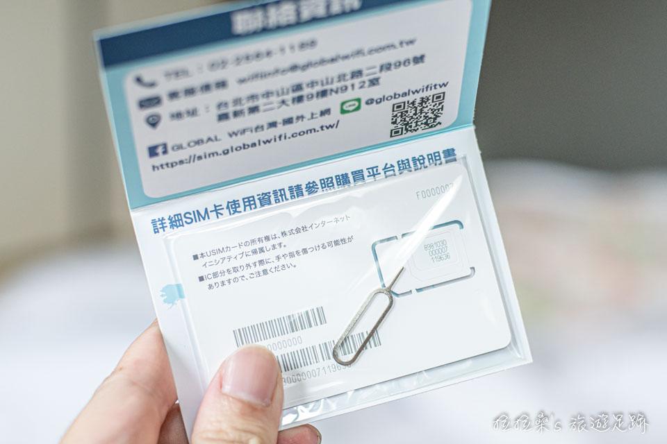 日本上網 SIM 卡,Global WiFi Sim 卡無限吃到飽,9折優惠網路走到哪用到哪,日本旅遊好物