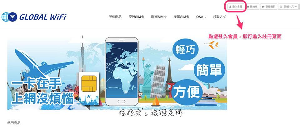 GLOBAL WiFi官網