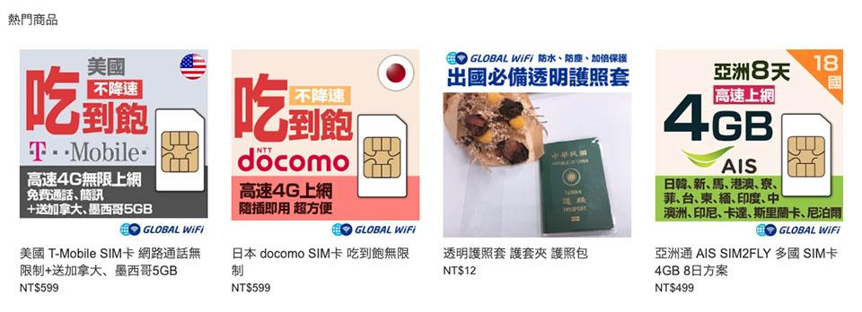 而除了Global WiFi 的日本SIM卡外,官網上也有許不同國家的SIM卡可以租借