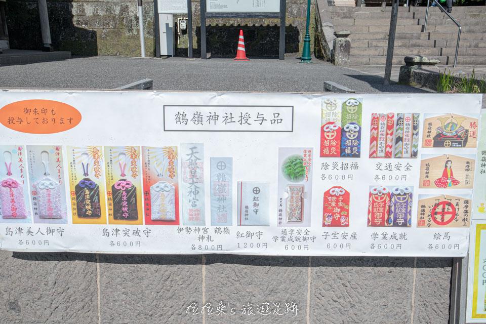 日本鹿兒島鶴嶺神社,島津美人御守