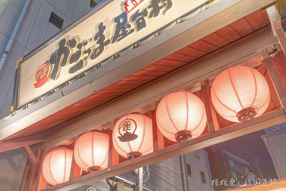 日本鹿兒島屋台村,入口處的裝飾燈籠