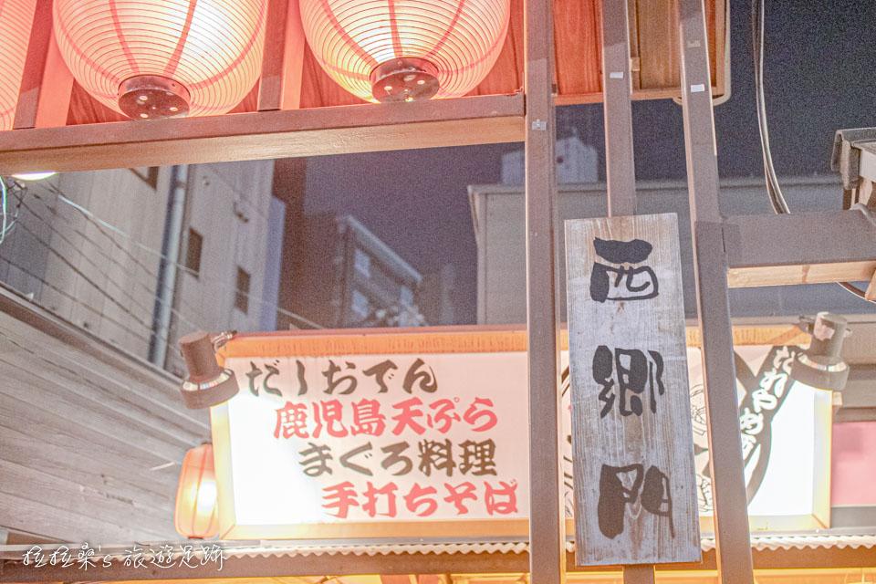 日本鹿兒島屋台村,三個入口還都以歷史名人來命名