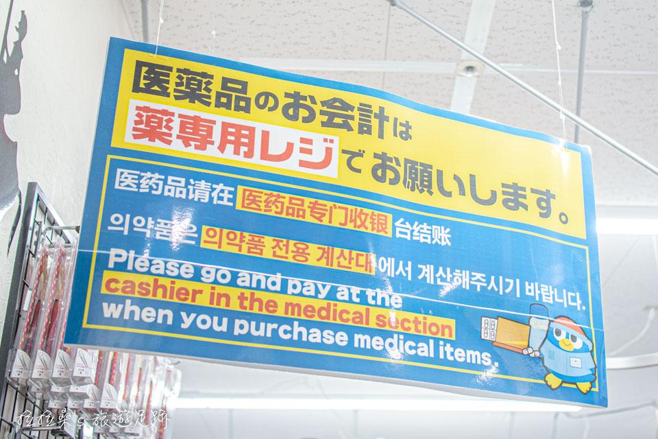 日本唐吉訶德鹿兒島天文館店,醫藥用品需要另外在醫藥專用櫃檯結帳