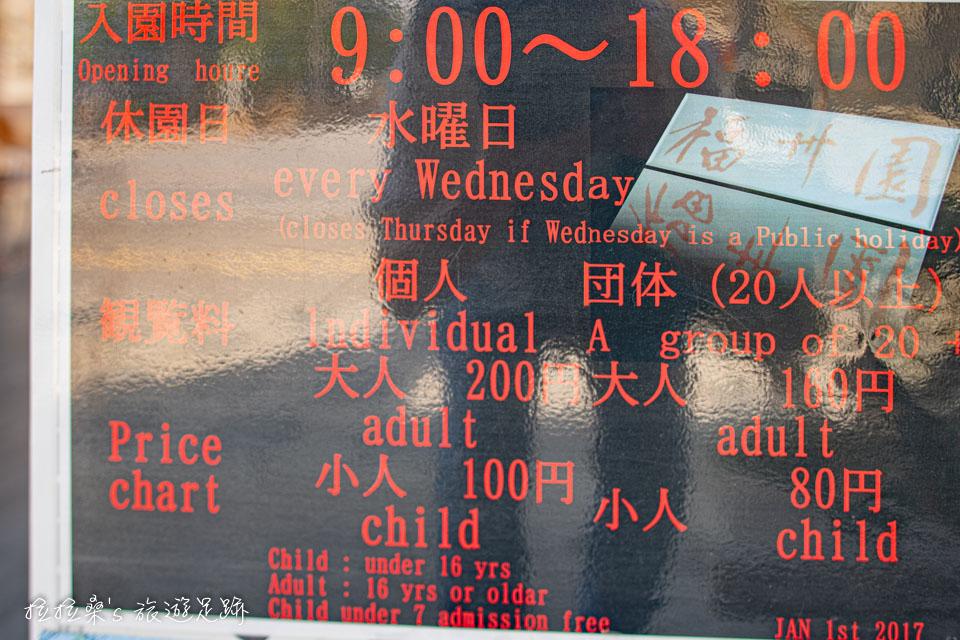 日本沖繩福州園入園門票、開放時間,成人200日圓、小孩100日圓