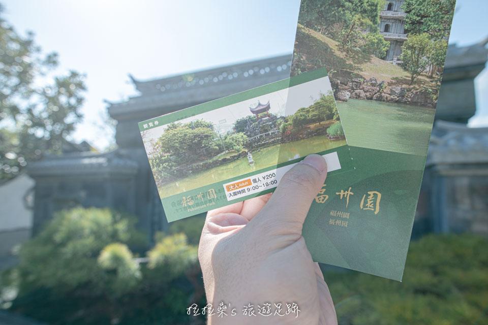 日本沖繩福州園門票
