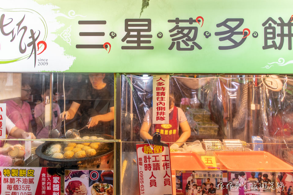 宜蘭羅東夜市中的七巧味三星蔥多餅,推薦必吃的美食