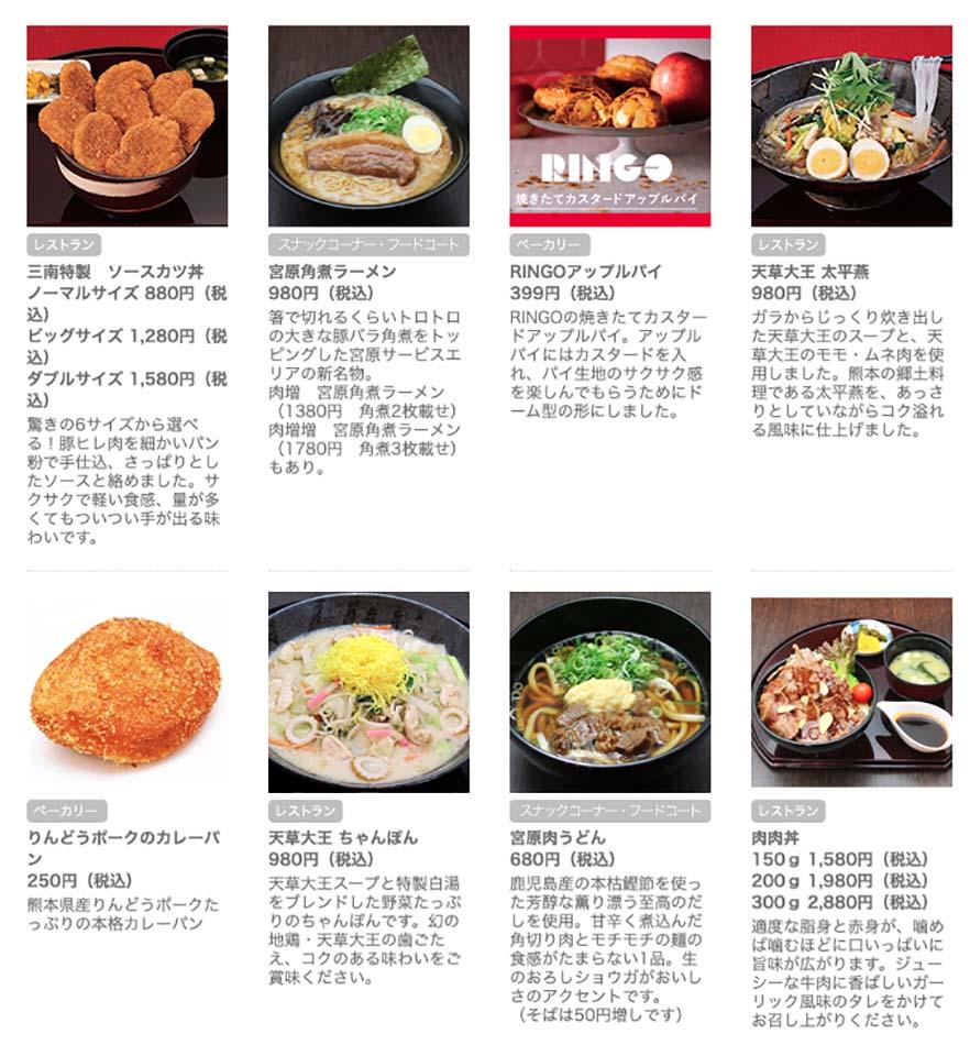 日本九州宮原SA美食介紹