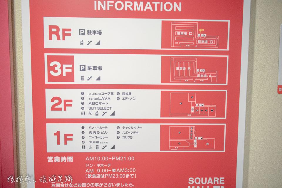 Square Mall 樓層簡介