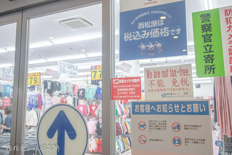 日本的西松屋目前並不提供免稅服務