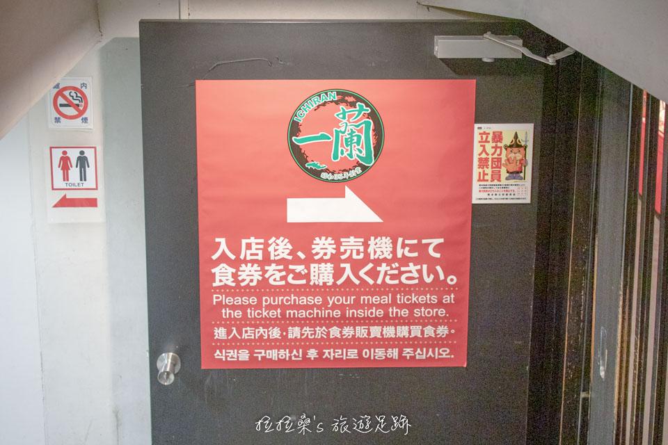 日本一蘭拉麵熊本下通店用餐步驟,先在販賣機選擇餐點買餐券、入座後把餐券放桌上、接著就等拉麵上桌囉~