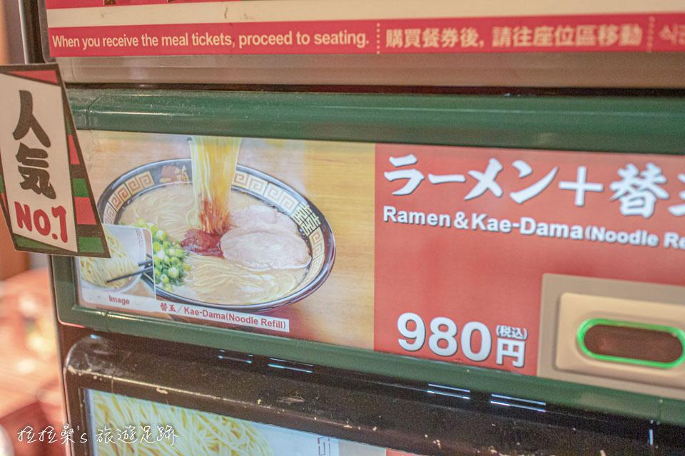 日本一蘭拉麵大胃口旅人必點的ラーメン + 替玉