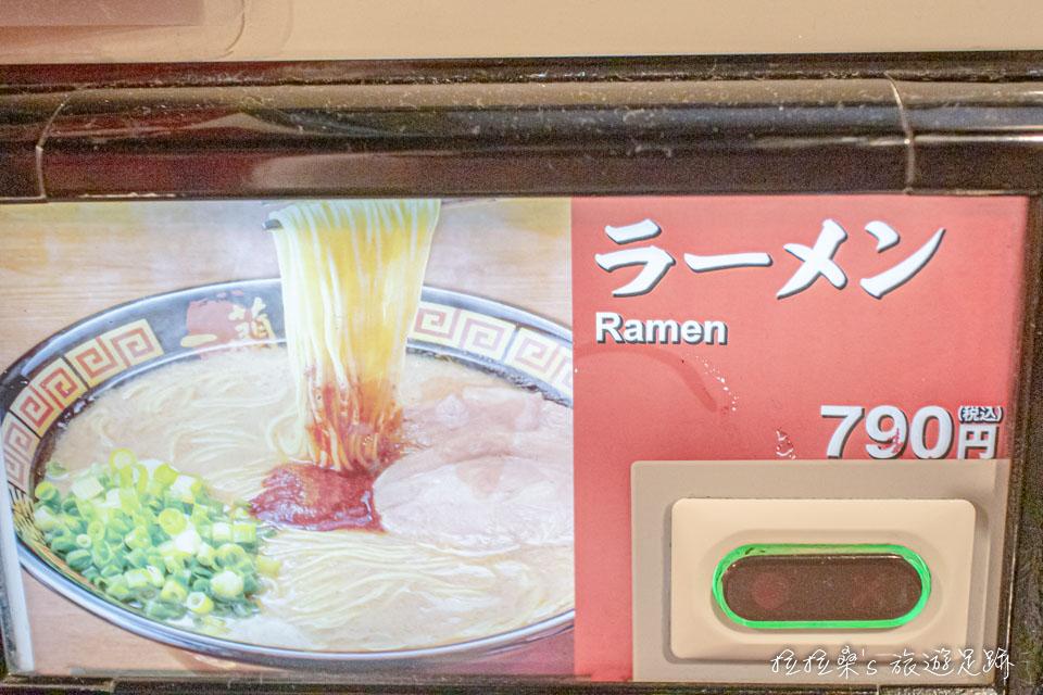 日本一蘭拉麵必點的ラーメン