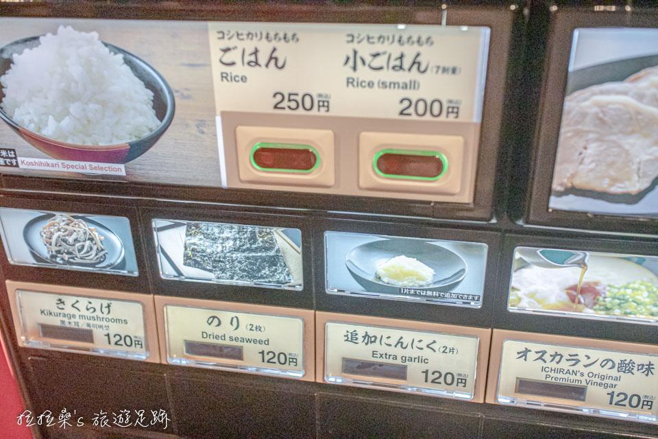 日本一蘭拉麵的點餐機