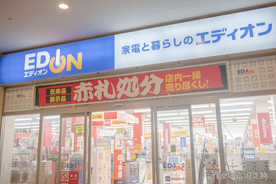 鹿兒島 Square Mall 的EDION有各種日系電器可買