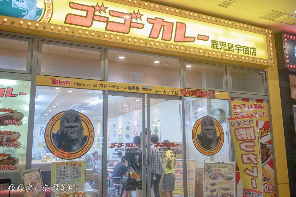Square Mall裡的ゴーゴーカレー主打的是金澤咖哩,在東京有不少連鎖店面