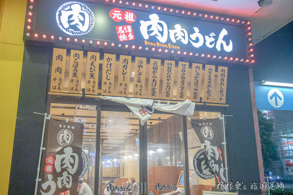 鹿兒島宇宿 Square Mall 的拉麵店肉肉うどん,在九州有不少分店