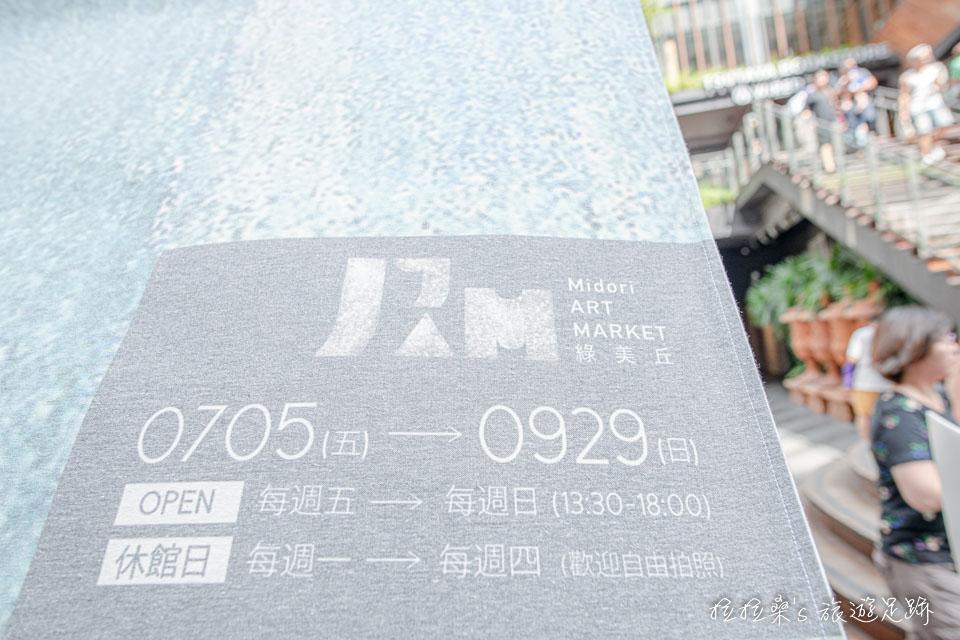 台中綠美丘藝術市集,期間限定為3個月