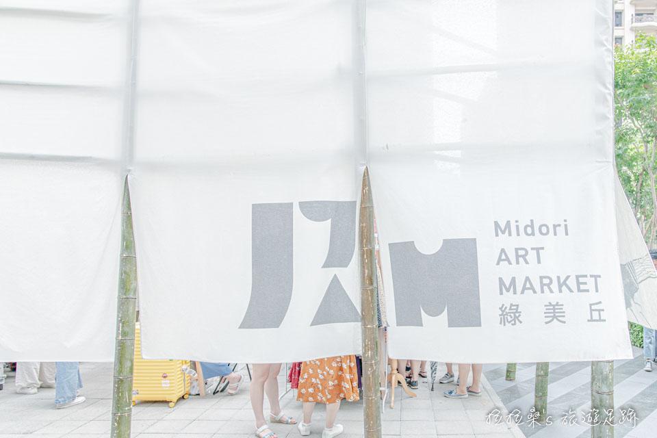 台中綠美丘藝術市集的噴繪帆布,讓市集多了分文藝感