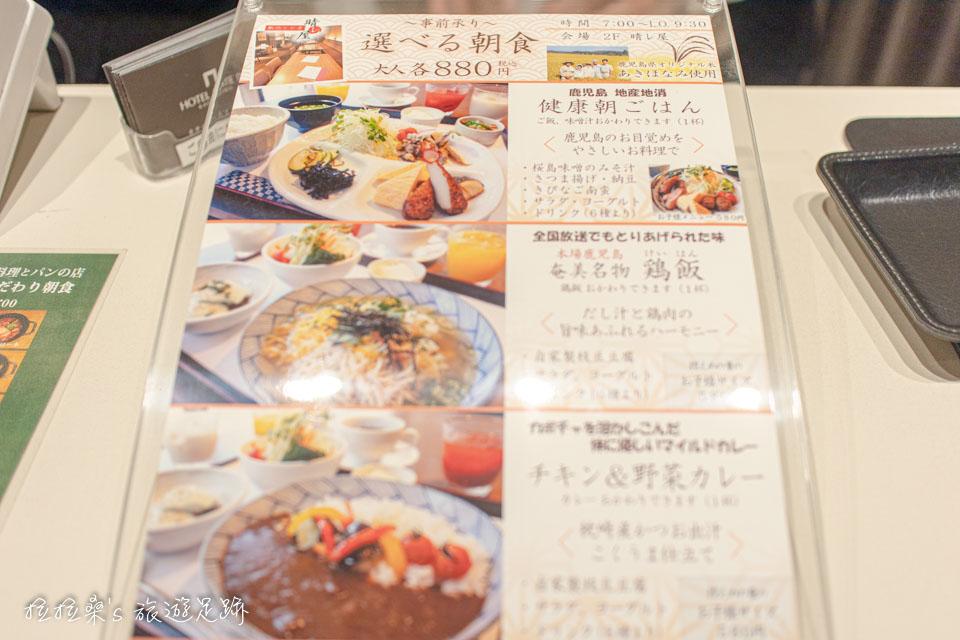 日本鹿兒島天文館之門飯店2F附設的晴レ屋便是飯店早餐的用餐區