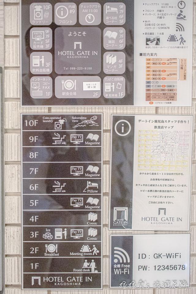 日本鹿兒島天文館之門飯店樓層簡介