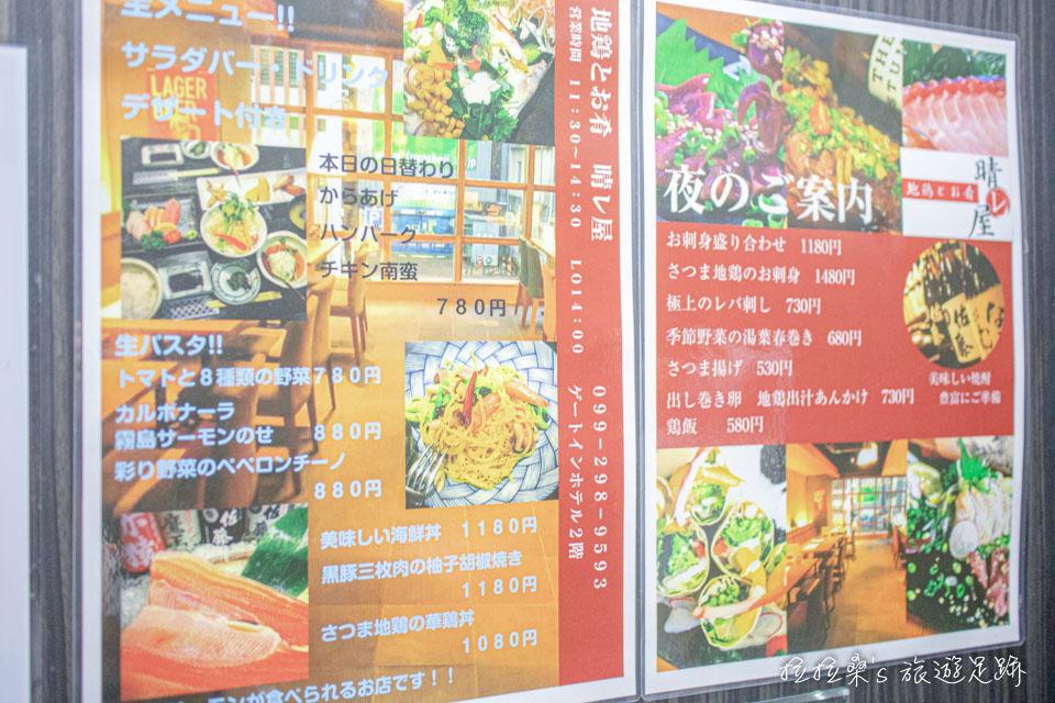 日本鹿兒島天文館之門飯店2F附設的晴レ屋也有提供午餐晚餐