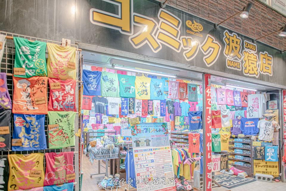 沖繩國際通上有很多沖繩特色T-Shirt可買