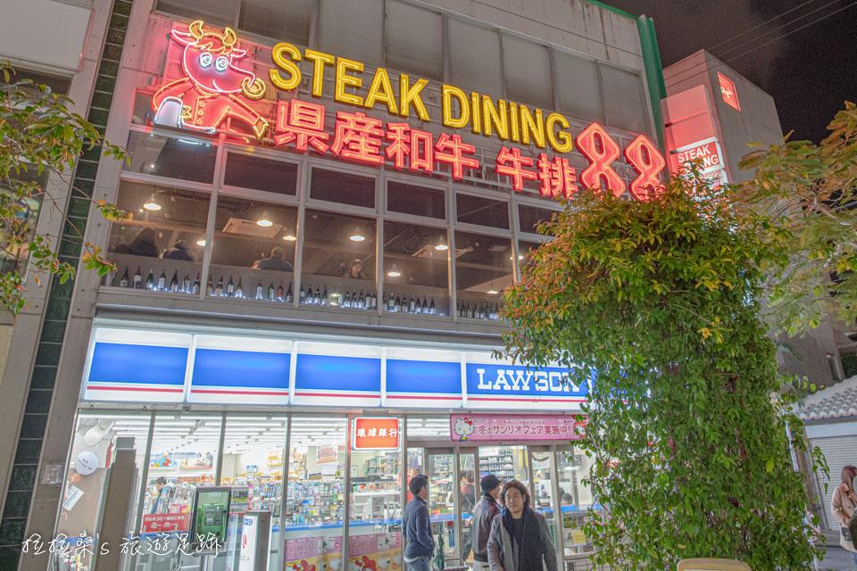 沖繩國際通很多人吃過的88牛排