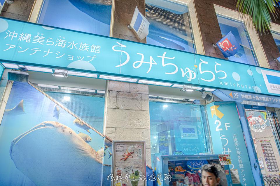 沖繩國際通上的沖繩美ら海水族館紀念品專賣店,有超萌的衣物、背包可買