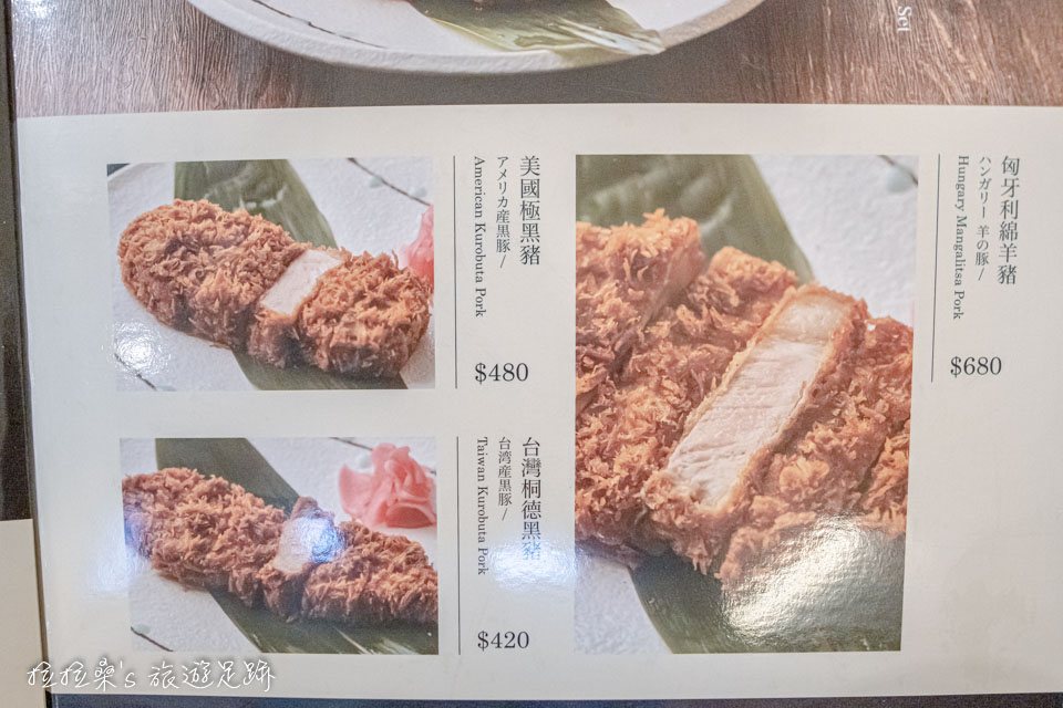 台北晴木千層豬排微風南山店菜單