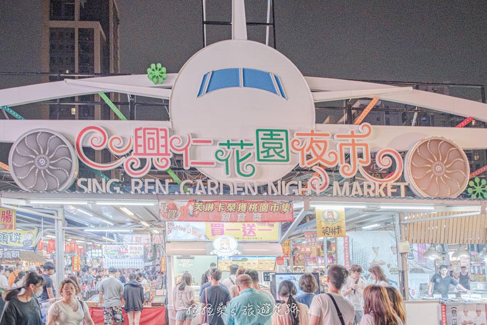 八德興仁夜市最大的變化,我想就是美食區的飛機招牌吧!