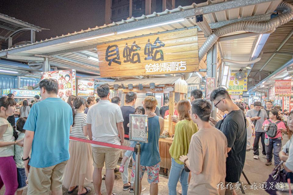 八德興仁夜市美食推薦,貝蛤蛤,主打賣蛤蠣湯、烤生蠔、烤蝦等海鮮料理