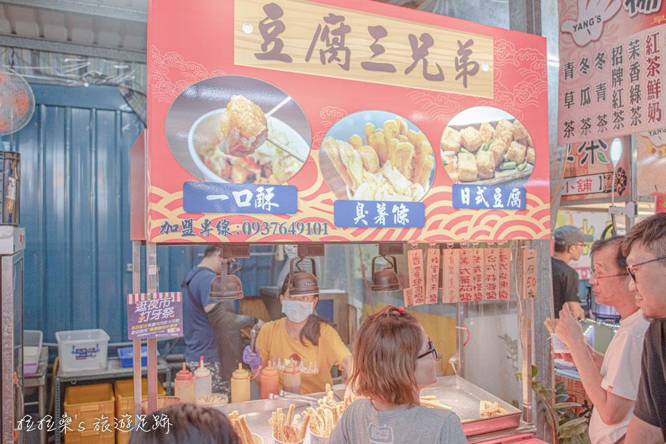 八德興仁夜市美食推薦,豆腐三兄弟,用吃臭豆腐的方式來吃薯條,算是蠻特別的創意搭配