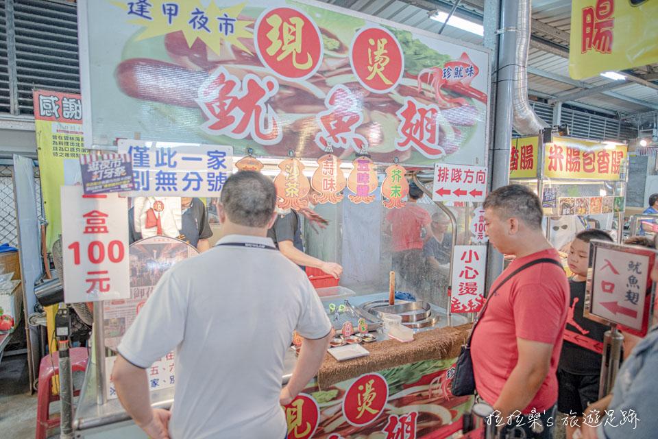 八德興仁夜市美食推薦,現燙魷魚翅,現切現燙,有五種口味可選的超大魷魚