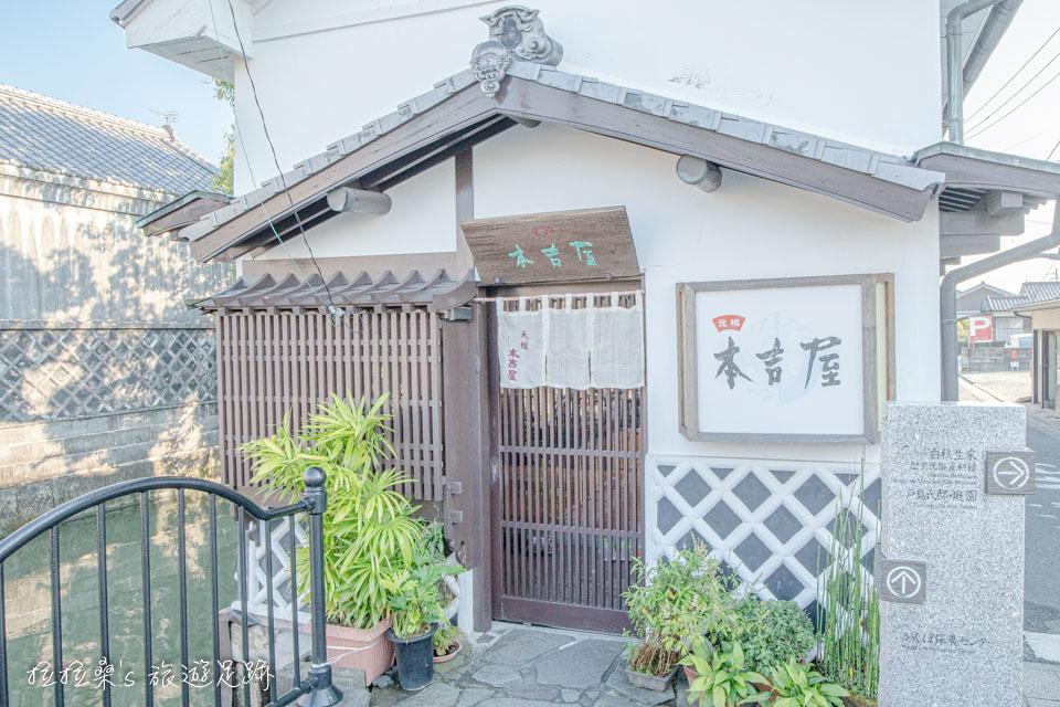 日本柳川元祖本吉屋沖端支店,離游船的下船處超近,走路只要1~2分鐘