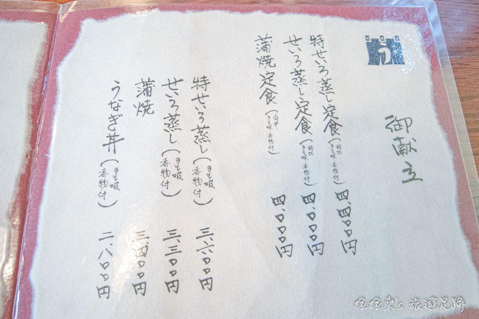 日本柳川元祖本吉屋的菜單