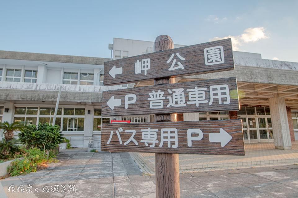 日本沖繩知念岬公園前就有一座免費停車場